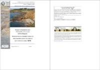 rapport_IM_difusion_vf - SPN 2013 - 17 - rapport_IM_difusion_vf.pdf